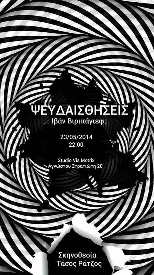 ΨΕΥΔΑΙΣΘΗΣΕΙΣ του Ivan Vyrypaev : Dimitris Danampasis